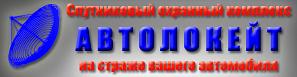 Спутниковый охранный комплекс АвтоЛокейт